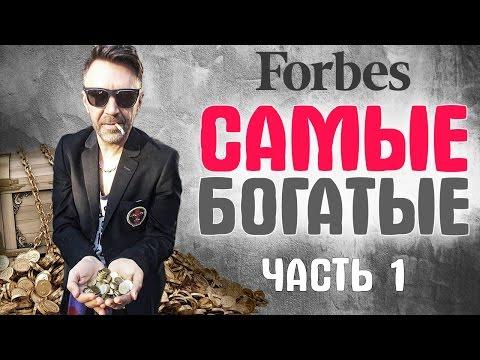 Богатейшие люди украины 2014