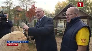 Президент Беларуси совершил рабочую поездку в Гродненскую область. Панорама