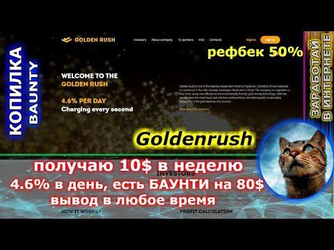 СКАМ!!! Goldenrush - Копилка с баунти на 80$ ( 4.6% ЕЖЕДНЕВНО )