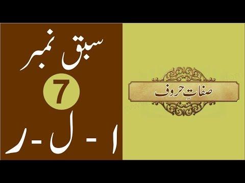 Sifaat al Huroof   Alif-Laam-Raa   Lesson No 7 - Learn Quran Online in Urdu/Hindi