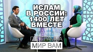 Ислам в России: 1400 лет вместе. Мир вам