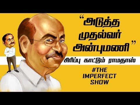 தன் மெளனத்தை கலைக்கிறாரா விஜய்? | The Imperfect Show