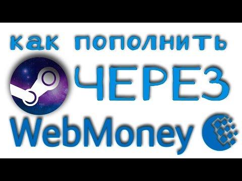 Как пополнить Кошелек Steam через Webmoney на любую сумму