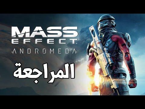 Mass Effect Andromeda مراجعة