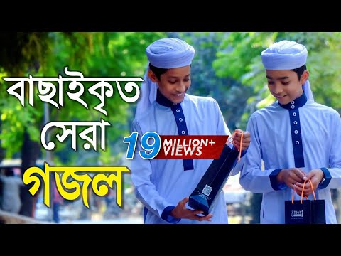 বাছাইকৃত সেরা গজল | Top Bangla Islamic Song 2018 | Popular Islamic Gojol |  হামদ পর্ব ০১