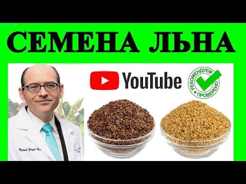 Семена Льна, Польза или Вред? - Доктор Майкл Грегер