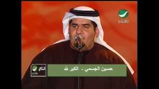 تحميل اغاني Husain Al Jassmi El Kebr Lillah حسين الجسمى - الكبر لله MP3