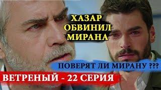 ВЕТРЕНЫЙ / HERCAI  - 22 СЕРИЯ: ХАЗАР ОБВИНИЛ МИРАНА! ПРАВДА ИЛИ ЛОЖЬ ХАЗАРА? ЧАСТЬ 1