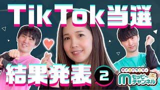 【TikTok】モッピーダンス当選者発表[後半]!!最大10万円相当の夢が叶う方はこの方達★