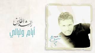 تحميل اغاني راشد الفارس - أيام وليالي   ألبوم شموخ MP3