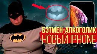 Секс-скандал в League of Legends, Бэтмен-алкоголик и новый iPhone XS