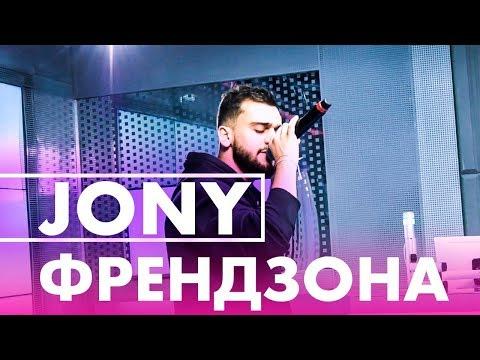 JONY - Френдзона (live @ Радио ENERGY)
