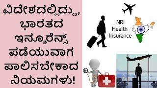 Insurance for NRIs in India - ವಿದೇಶದಲ್ಲಿದ್ದು, ಭಾರತದ ಇನ್ಶೂರೆನ್ಸ್ ಪಡೆಯುವಾಗ ಪಾಲಿಸಬೇಕಾದ ನಿಯಮಗಳು! EP 117