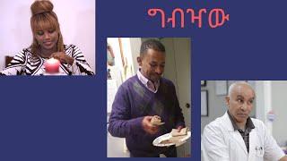 Gibizhaw – Amharic Comedy
