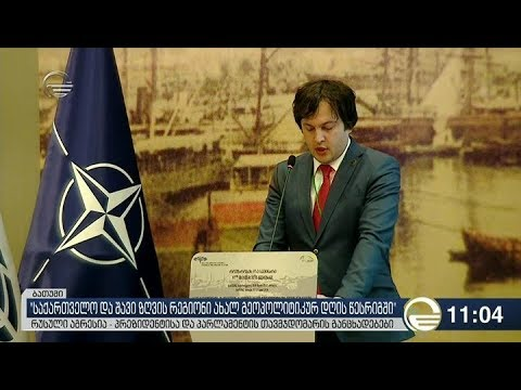 საერთაშორისო საზოგადოებამ თვალი არ უნდა დახუჭოს რუსეთის აგრესიულ ქმედებებზე