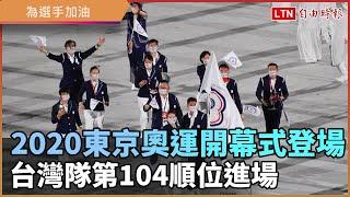 2020東京奧運開幕式登場 台灣隊第104順位進場