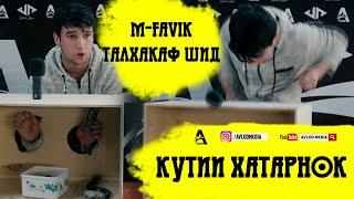 КУТИИ ХАТАРНОК #1 бо M-FAVIK I КАЖЕТСЯ НАЩУПАЛ ПО ТАДЖИКСКИЙ (AVLOD MEDIA)