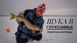 Зимняя рыбалка зимние жерлицы