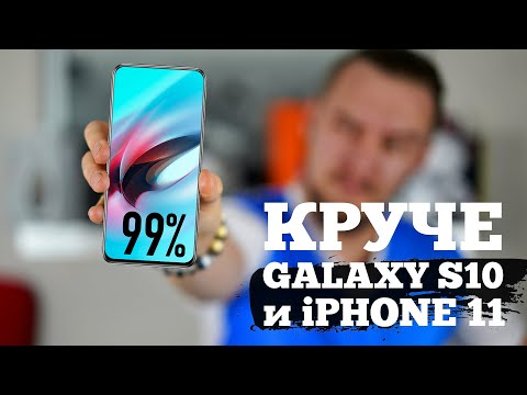 Этот смартфон затмевает S10 и iPhone XI | Droider Show 417