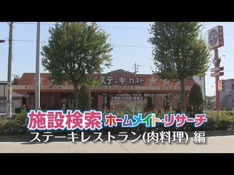 施設検索イメージビデオ ステーキハウス編