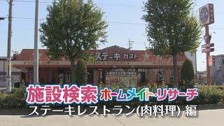 ステーキレストラン(肉料理)編