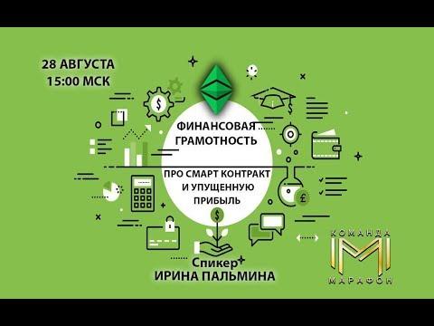 CryptoHands Не усложняй! 28.08.19 Спикер Ирина ПальминА.