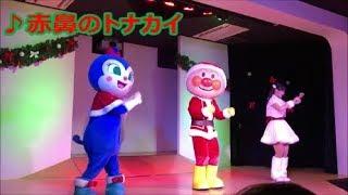 赤鼻のトナカイ【アンパンマンとこきんちゃん】クリスマスソング