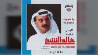 اغاني حصرية خالد الشيخ - ما للموله تحميل MP3