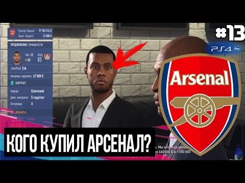 FIFA 19 - КАРЬЕРА ТРЕНЕРА ЗА АРСЕНАЛ [#13]   ТРАНСФЕРЫ 2 / КУПИЛИ НОВОГО ЦЗ?