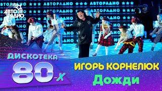 Игорь Корнелюк - Дожди (Дискотека 80-х 2011)