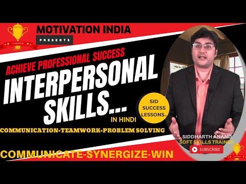 Interpersonal Skills in Hindi