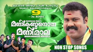 MANIKANDANORU MANIMALA | Hits Of Kalabhavan Mani | New Release  2015 Non Stop Songs