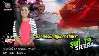 """รายการ สน.เพื่อประชาชน : """"หลักสูตรนักปฏิบัติการใต้น้ำรุ่นที่ 19"""" (SIERRA) // 17 สิงหาคม 2562"""