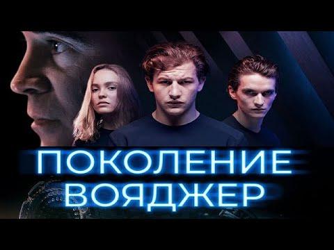 [ПОКОЛЕНИЕ ВОЯДЖЕР \/ Voyagers (2021)] - обзор на фильм