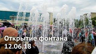 """Открытие фонтана в парке """"200 лет Егорьевску"""""""