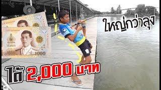 ใครใหญ่กว่าลุง ได้ 2,000 บาท จาก FC | เด็กตกปลา