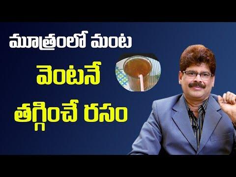 మూత్రం లో మంటా వెంటనే తగ్గాలంటే ఒక్క గ్లాస్ తాగండి  || DR Murali manohar