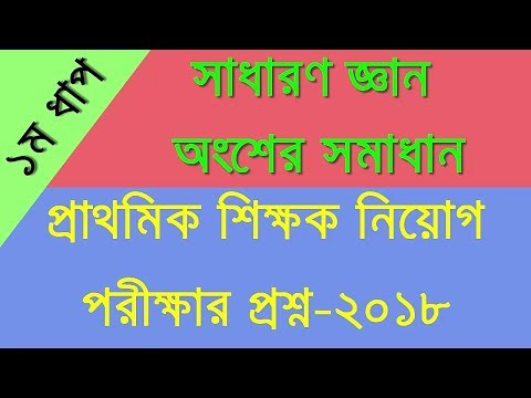 Download Primary Assistance Teacher Requirement Exam 2018 Math Solut