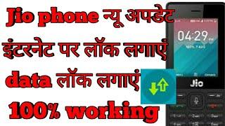 Jio फोन के इंटरनेट डाटा पर लॉक कैसे लगाएं, jio phone me internet per lock kase lagay