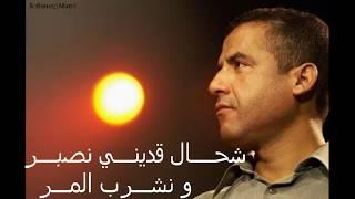 تحميل اغاني Cheb Mami - Douha Alia - parole - الشاب مامي - دوها عليا - كلمات - MP3