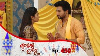 Kunwari Bohu | Full Ep 450 |  18th Mar  2020 | Odia Serial – TarangTV