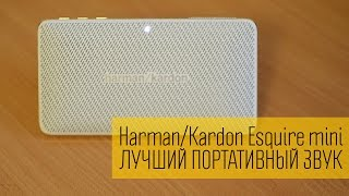 Harman/Kardon Esquire mini: лучший портативный звук