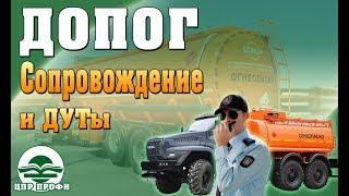 Сопровождение Опасных грузов и установка ДУТ на ДОПОГ - Ответы на вопросы