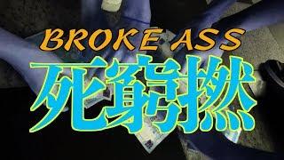 03 The Low Mays - 死窮撚 Broke Ass [MV]