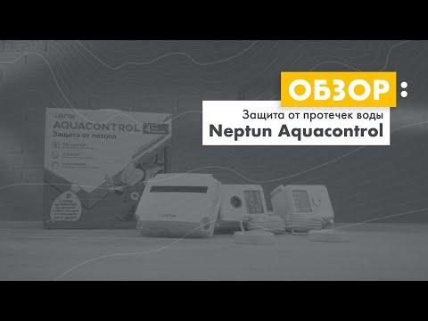 """Система NEPTUN AQUACONTROL 3/4"""" ~ 220V Video #1"""