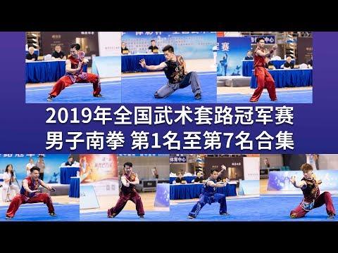 Men&#39s Nanquan 男子南拳 第1名至第7名合集 2019年全国武术套路冠军赛 wushu kungfu