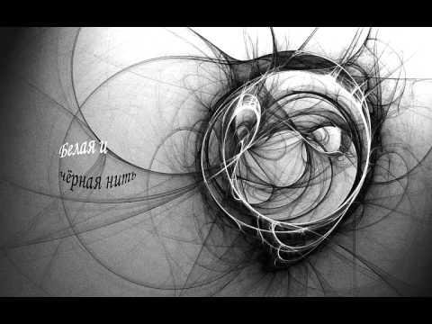 BatJan - Белая и черная нить