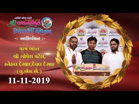 P.B.Shri Gopesh, Snehal, Deval - USA ll Pravachan ll 11-11-2019