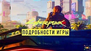 Cyberpunk 2077 - Подробности игры | СЮЖЕТ, ОТКРЫТЫЙ МИР, ГЕЙМПЛЕЙ, РПГ Элементы (E3 2018)