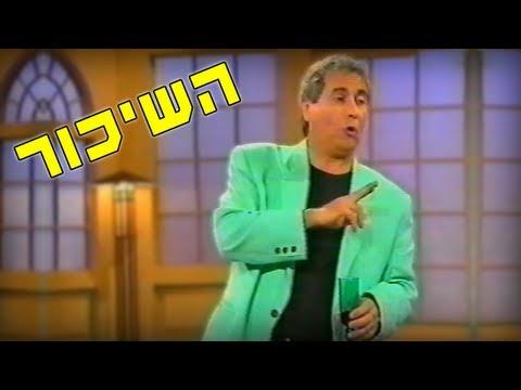 שיכור - סטנדאפ נוסטלגי של אבנר דן